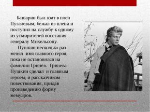 Башарин был взят в плен Пугачевым, бежал из плена и поступил на службу к одн