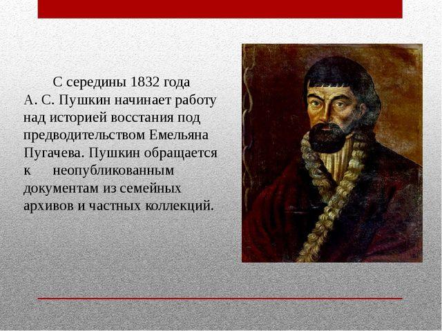 С середины 1832 года А. С. Пушкин начинает работу над историей восстания по...