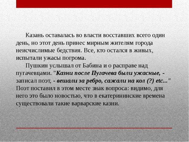 Казань оставалась во власти восставших всего один день, но этот день принес...