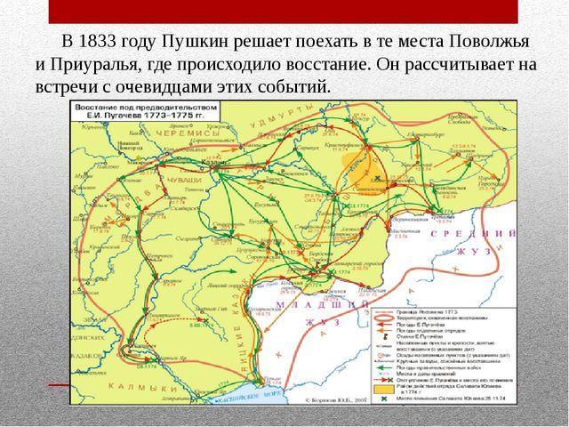 В 1833 году Пушкин решает поехать в те места Поволжья и Приуралья, где пр...