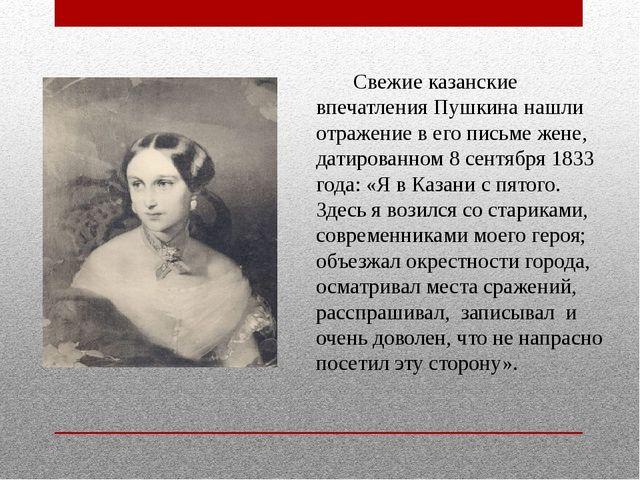 Свежие казанские впечатления Пушкина нашли отражение в его письме жене, дат...