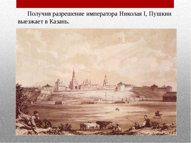 Получив разрешение императора Николая I, Пушкин выезжает в Казань.