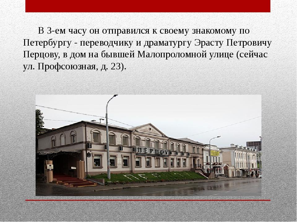 В3-ем часу он отправился к своему знакомому по Петербургу - переводчику и д...