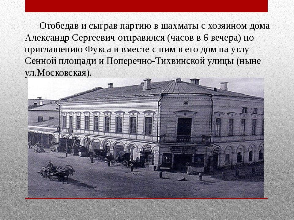 Отобедав и сыграв партию в шахматы с хозяином дома Александр Сергеевич отпра...