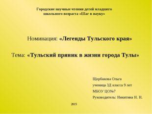 Тема: «Тульский пряник в жизни города Тулы» Городские научные чтения детей мл