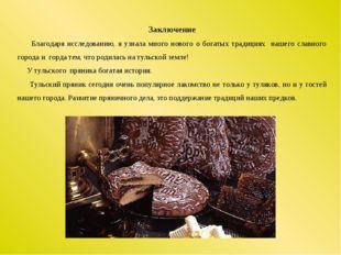 Заключение Благодаря исследованию, я узнала много нового о богатых традициях
