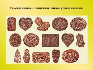 Тульский пряник— самый известный вид русских пряников