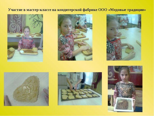 Участие в мастер-классе на кондитерской фабрике ООО «Медовые традиции»