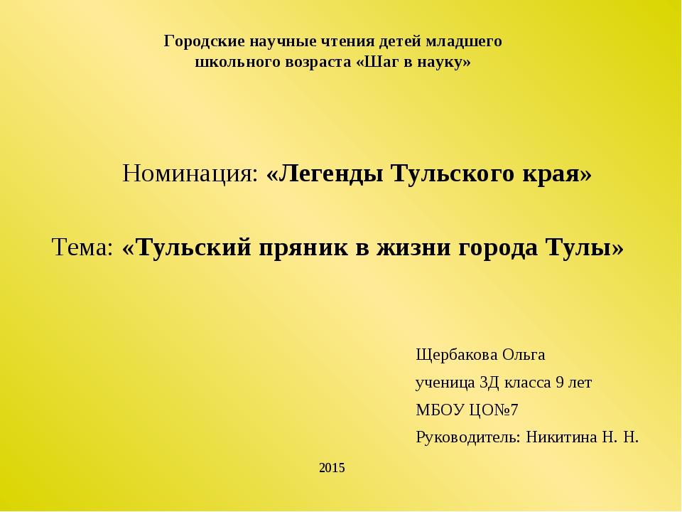 Тема: «Тульский пряник в жизни города Тулы» Городские научные чтения детей мл...