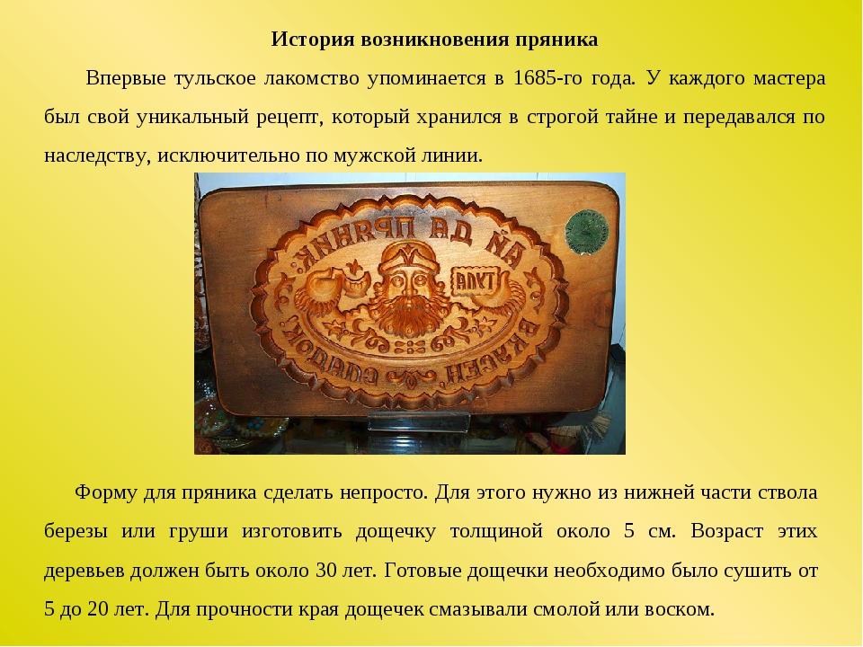История возникновения пряника Впервые тульское лакомство упоминается в 1685-г...