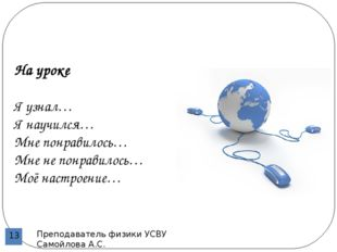 Преподаватель физики УСВУ Самойлова А.С. На уроке Я узнал… Я научился… Мне по