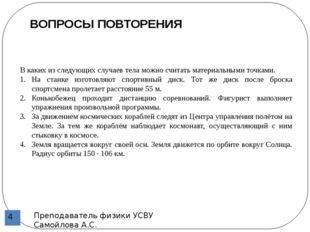 Преподаватель физики УСВУ Самойлова А.С. В каких из следующих случаев тела мо