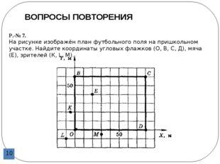 Преподаватель физики УСВУ Самойлова А.С. Р.-№ 7. На рисунке изображён план ф