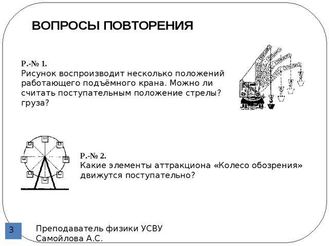 Преподаватель физики УСВУ Самойлова А.С. Р.-№ 1. Рисунок воспроизводит нескол...