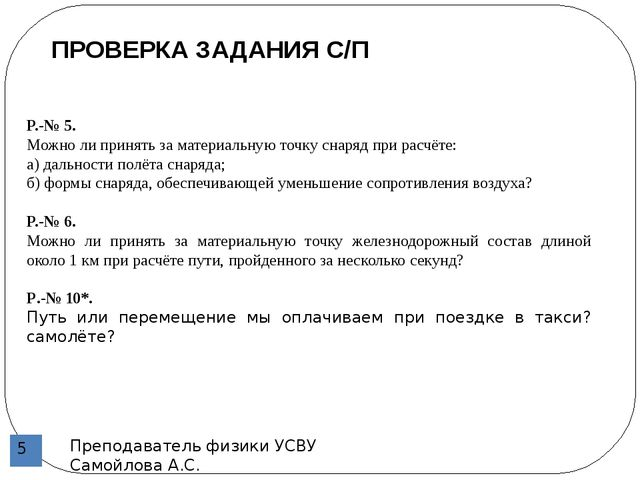 Преподаватель физики УСВУ Самойлова А.С. Р.-№ 5. Можно ли принять за материал...