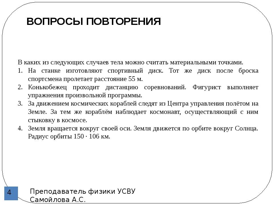 Преподаватель физики УСВУ Самойлова А.С. В каких из следующих случаев тела мо...