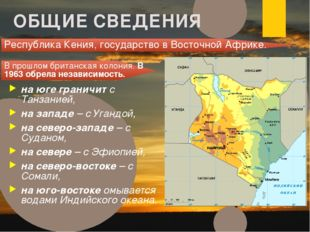ОБЩИЕ СВЕДЕНИЯ на юге граничит с Танзанией, на западе – с Угандой, на северо-