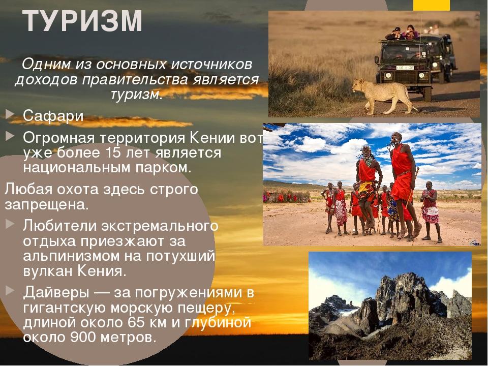 ТУРИЗМ Одним из основных источников доходов правительства является туризм. Са...