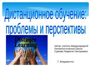 Автор: учитель Международной Лингвинистической Школы Суркова Людмила Григорье