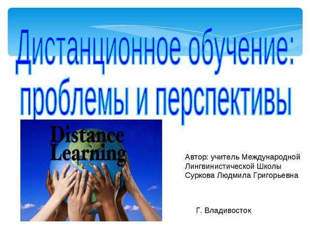 Автор: учитель Международной Лингвинистической Школы Суркова Людмила Григорье...