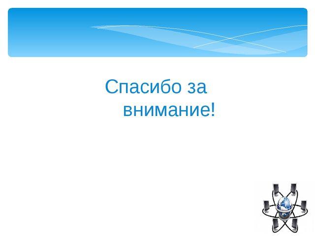 Спасибо за внимание! Пинеровка. День партнёрского взаимодействия. 1.11.11