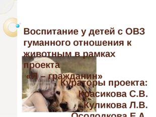 Воспитание у детей с ОВЗ гуманного отношения к животным в рамках проекта «Я –