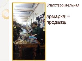 Благотворительная ярмарка – продажа
