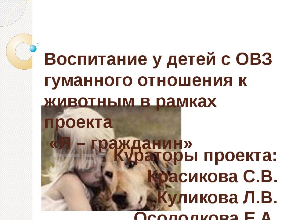 Воспитание у детей с ОВЗ гуманного отношения к животным в рамках проекта «Я –...