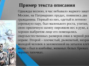 Пример текста описания Однажды весною, в час небывало жаркого заката, в Москв