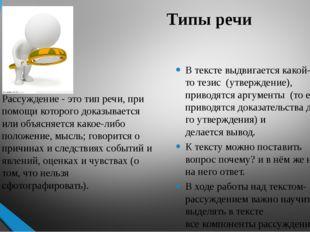 Типы речи В тексте выдвигается какой-тотезис (утверждение), приводятся аргу