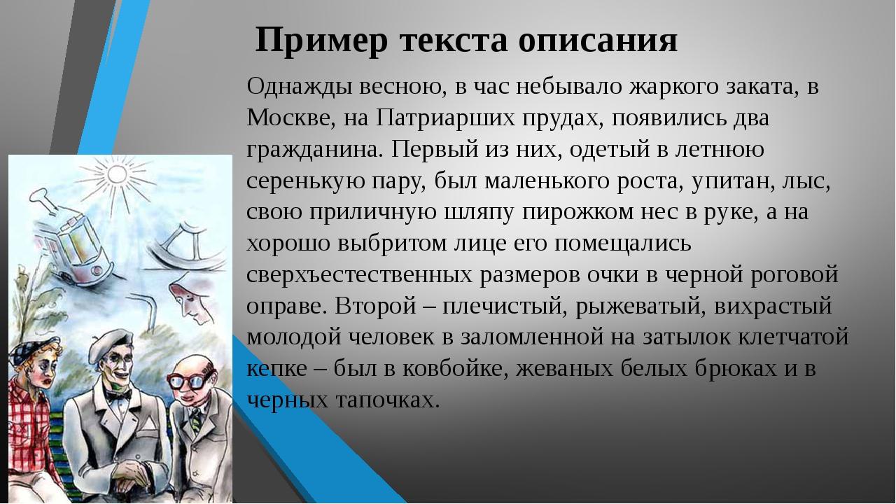 Пример текста описания Однажды весною, в час небывало жаркого заката, в Москв...