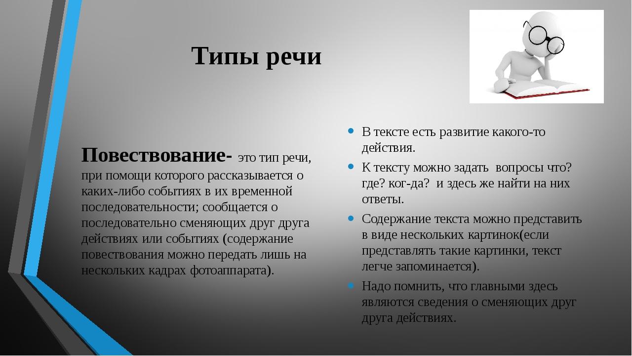 Типы речи Повествование- это тип речи, при помощи которого рассказывается о к...