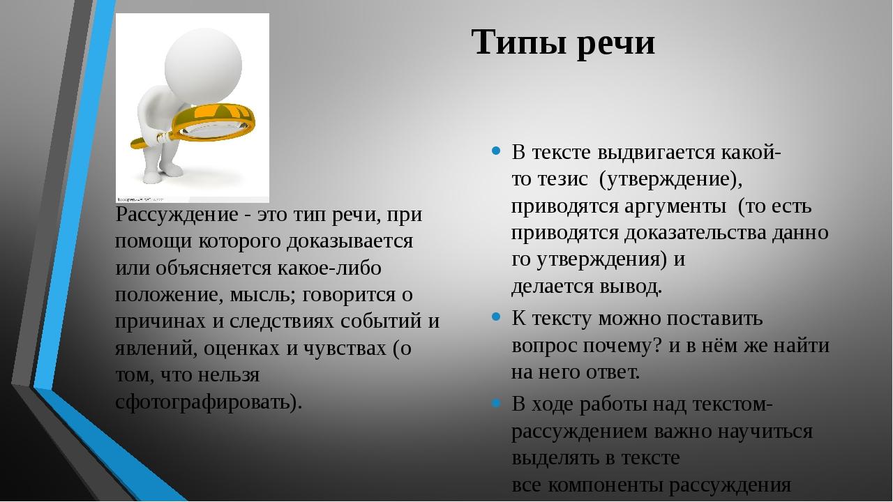 Типы речи В тексте выдвигается какой-тотезис (утверждение), приводятся аргу...