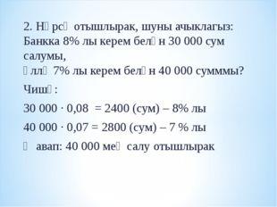 2. Нәрсә отышлырак, шуны ачыклагыз: Банкка 8% лы керем белән 30 000 сум салум