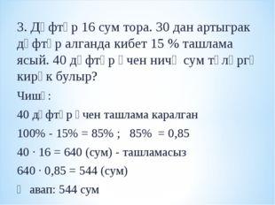 3. Дәфтәр 16 сум тора. 30 дан артыграк дәфтәр алганда кибет 15 % ташлама ясый
