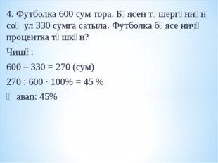 4. Футболка 600 сум тора. Бәясен төшергәннән соң ул 330 сумга сатыла. Футболк