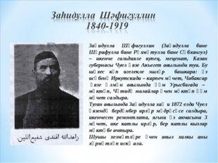 Заһидулла Шәфигуллин (Заһидулла бине Шәрифулла бине Рәхмәтулла бине Сөбхангул