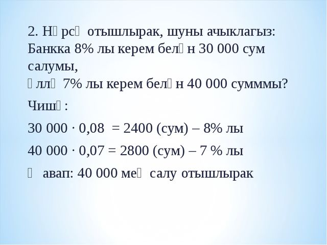 2. Нәрсә отышлырак, шуны ачыклагыз: Банкка 8% лы керем белән 30 000 сум салум...
