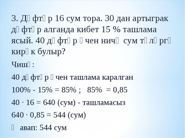 3. Дәфтәр 16 сум тора. 30 дан артыграк дәфтәр алганда кибет 15 % ташлама ясый...
