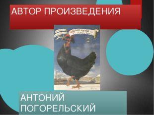 АВТОР ПРОИЗВЕДЕНИЯ АНТОНИЙ ПОГОРЕЛЬСКИЙ