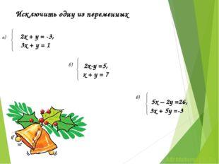 2х + у = -3, 3х + у = 1  Исключить одну из переменных a) 2x-y =5, х + у = 7