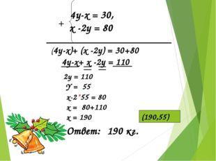 4y-x = 30, х -2у = 80  (4y-x)+ (х -2у) = 30+80 4y-x+ х -2у = 110 2y = 110 Y