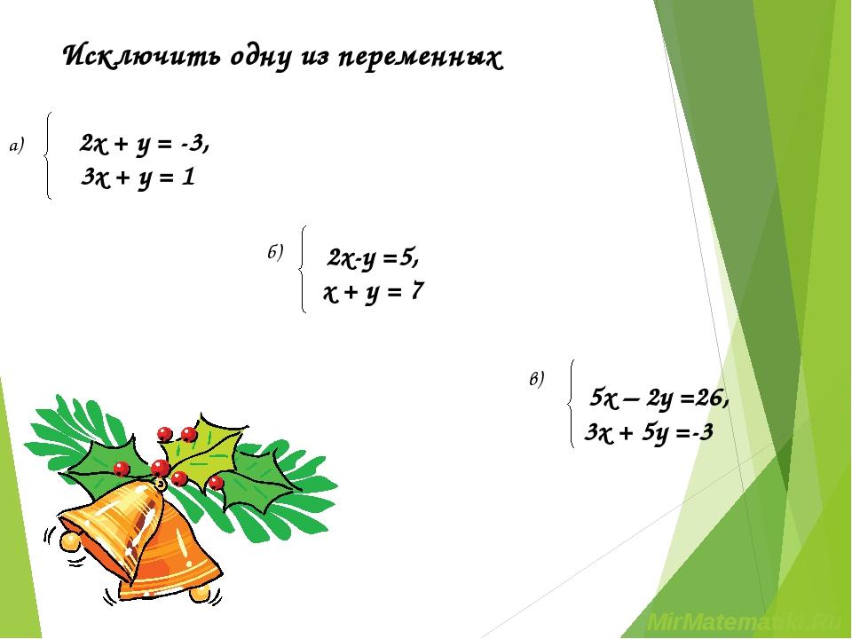 2х + у = -3, 3х + у = 1  Исключить одну из переменных a) 2x-y =5, х + у = 7...