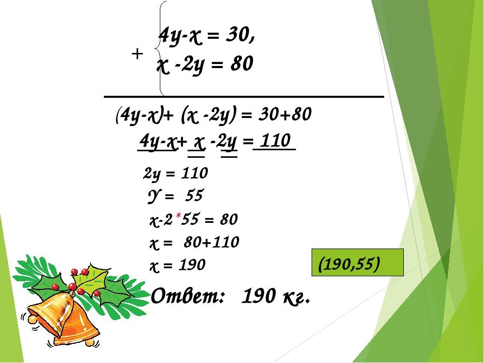 4y-x = 30, х -2у = 80  (4y-x)+ (х -2у) = 30+80 4y-x+ х -2у = 110 2y = 110 Y...
