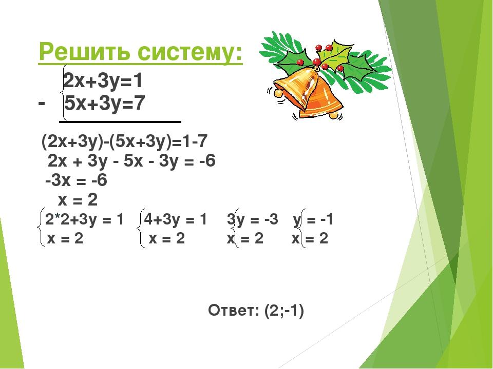 Решить систему: 2х+3у=1 - 5х+3у=7 (2х+3у)-(5х+3у)=1-7 2х + 3у - 5х - 3у = -6...