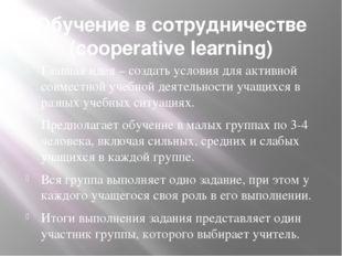 Обучение в сотрудничестве (cooperative learning) Главная идея – создать услов