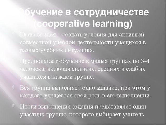Обучение в сотрудничестве (cooperative learning) Главная идея – создать услов...