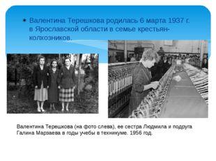 Валентина Терешкова родилась 6 марта 1937 г. в Ярославской области в семье кр