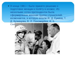 В конце 1961 г. было принято решение о подготовке женщин к полёту в космос. И