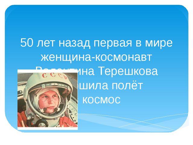 50 лет назад первая в мире женщина-космонавт Валентина Терешкова совершила по...
